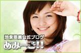 池永亜美のにょんにょん☆日記 Ver.2(ノ。・ω・)ノ